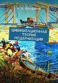 К. Феофанов -Цивилизационная теория модернизации