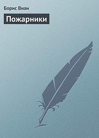 Борис Виан - Пожарники