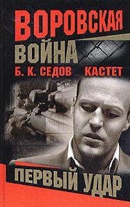 Б. К. Седов - Первый удар