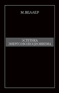 Михаил Веллер - Эстетика энергоэволюционизма