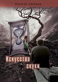 Алексей Синицын -Искусство скуки