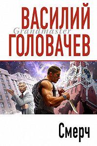 Василий Головачев -Смерч