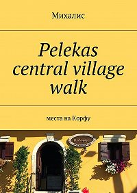 Михалис -Pelekas central village walk. Места на Корфу