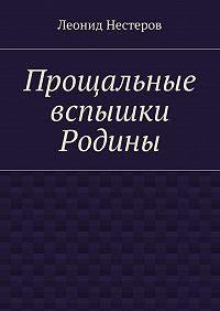 Леонид Нестеров -Прощальные вспышки Родины