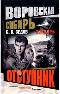 Б. К. Седов - Отступник