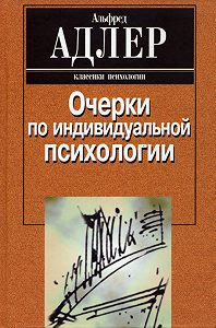 Альфред Адлер -Очерки по индивидуальной психологии