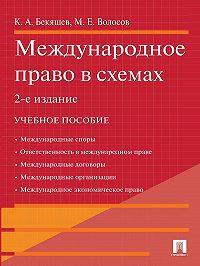Камиль Бекяшев -Международное право в схемах. 2-е издание