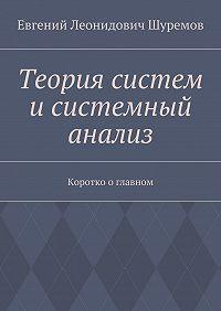 Евгений Шуремов -Теория систем исистемный анализ. Коротко оглавном