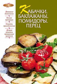 Сборник рецептов -Кабачки. Баклажаны. Помидоры. Перец