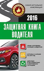 Андрей Барбакадзе - Защитная книга водителя