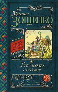 Михаил Зощенко - Рассказы для детей