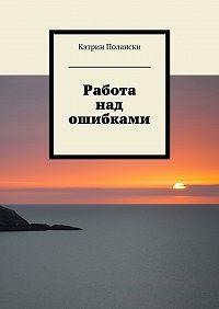 Кэтрин Полански - Работа над ошибками