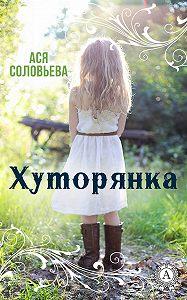 Ася Соловьева -Хуторянка