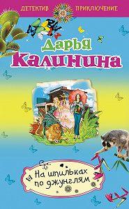 Дарья Калинина -На шпильках по джунглям