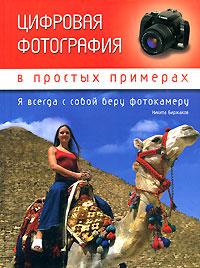 Никита Биржаков - Цифровая фотография в простых примерах