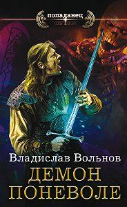 Владислав Вольнов -Демон поневоле