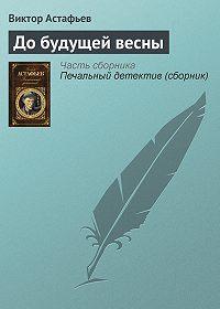 Виктор Астафьев -До будущей весны