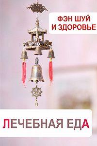 Илья Мельников -Фэн-шуй и здоровье. Лечебная еда