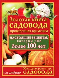 Павел Штейнберг - Обиходная рецептура садовода. Золотая книга садовода, проверенная временем