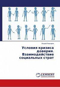 Андрей Кашкаров - Условия кризиса доверия. Взаимодействие социальных страт