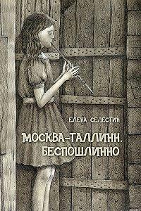 Елена Селестин -Москва – Таллинн. Беспошлинно