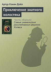 Артур Конан Дойл -Приключение знатного холостяка