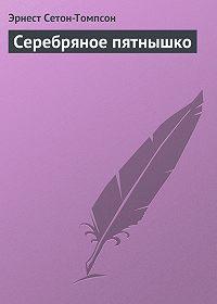 Эрнест Сетон-Томпсон -Серебряное пятнышко