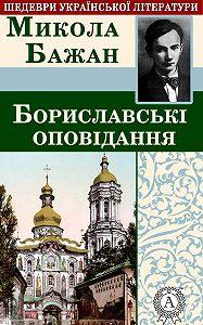 Микола Бажан -Бориславські оповідання
