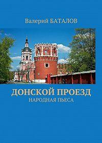 Валерий Баталов -Донской проезд. Народная пьеса
