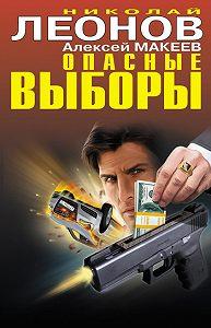 Николай Леонов -Пуля из прошлого