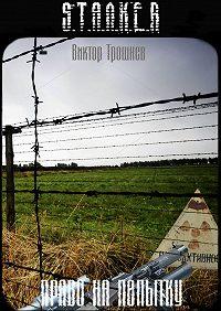 Виктор Трошнев -Право напопытку