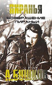 Александр Бушков -Возвращение пираньи
