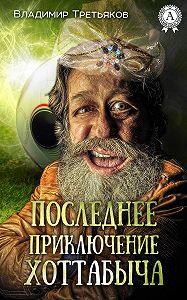 Владимир Третьяков - Последнее приключение Хоттабыча