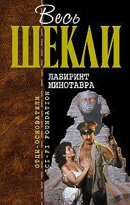 Роберт Шекли - Легенды конкистадоров