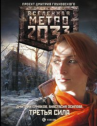 Дмитрий Ермаков, Анастасия Осипова - Метро 2033: Третья сила