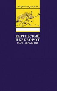 Глеб Павловский - Киргизский переворот