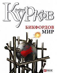 Андрей Курков - Бикфордов мир