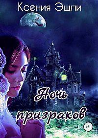 Ксения Эшли -Ночь призраков