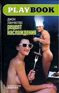 Джон Ланчестер -Рецепт наслаждения