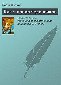 Борис Житков -Как я ловил человечков