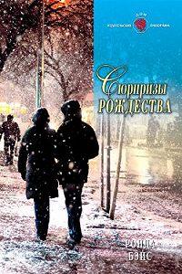Ронда Бэйс - Сюрпризы Рождества