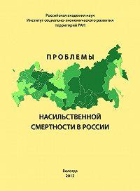М. В. Морев -Проблемы насильственной смертности в России