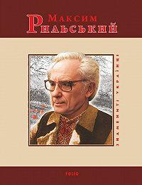 І. А. Коляда -Максим Рильський