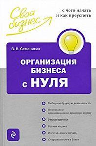 Виталий Викторович Семенихин - Организация бизнеса с нуля. С чего начать и как преуспеть