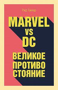 Рид Таккер -Marvel vs DC. Великое противостояние двух вселенных