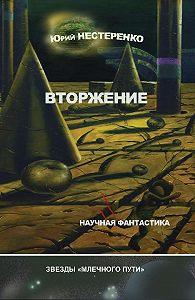 Юрий  Нестеренко -Вторжение (сборник)
