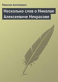 Максим Антонович -Несколько слов о Николае Алексеевиче Некрасове