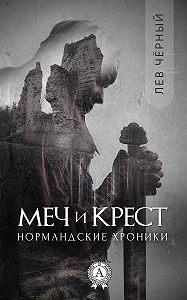 Чёрный Лев -Меч и Крест