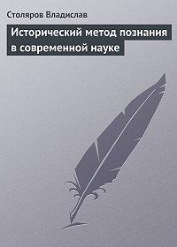 Владислав Столяров -Исторический метод познания в современной науке