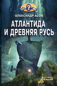 Александр Асов -Атлантида и Древняя Русь